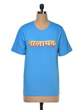 Blue Round Neck Printed T Shirt - Happily Unmarried