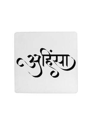 """AHINSHA"" printed Set of 4 coasters - 14543427 - Standard Image - 4"